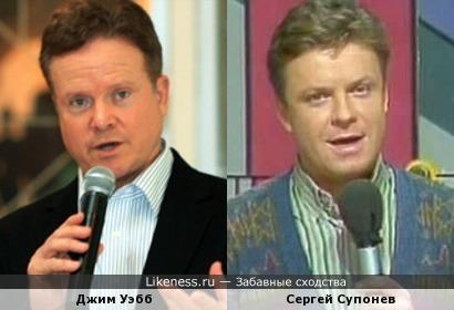 Джим Уэбб и Сергей Супонев