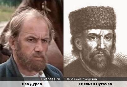 Лев Дуров и Емельян Пугачев