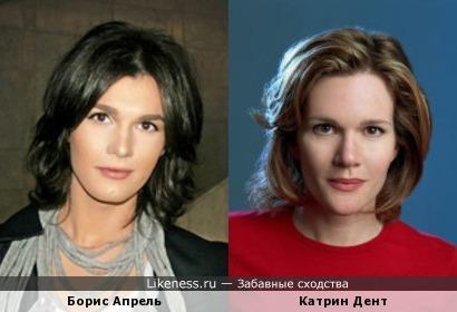 Борис Апрель и Катрин Дент