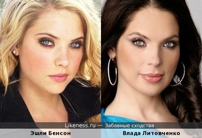 Эшли Бенсон и Влада Литовченко