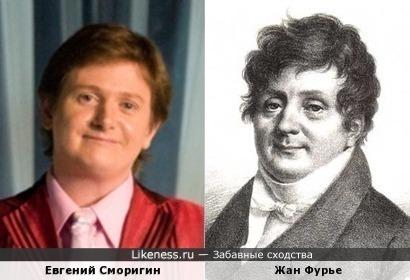 Евгений Сморигин и Жан Фурье