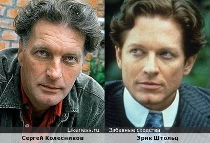 Сергей Колесников и Эрик Штольц