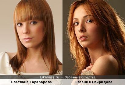 Светлана Тарабарова и Евгения Свиридова