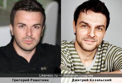 Григорий Решетник и Дмитрий Козельский