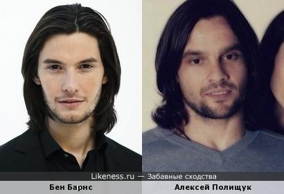 Бен Барнс и Алексей Полищук