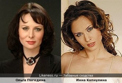 Ольга Погодина и Инна Капнулина