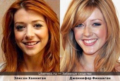 Элисон Ханниган и Дженнифер Финниган