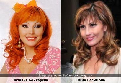 Наталья Бочкарева и Эмма Салимова