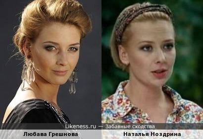 Любава Грешнова и Наталья Ноздрина