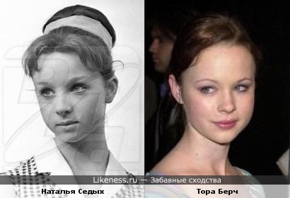 """Наталья Седых(Настенька из """"Морозко"""") и Тора Берч"""