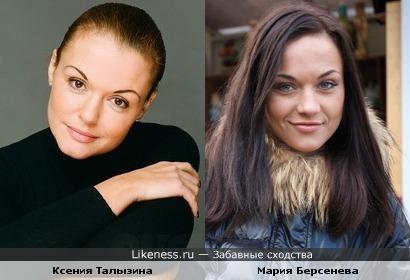 Ксения Талызина похожа на Марию Берсеневу