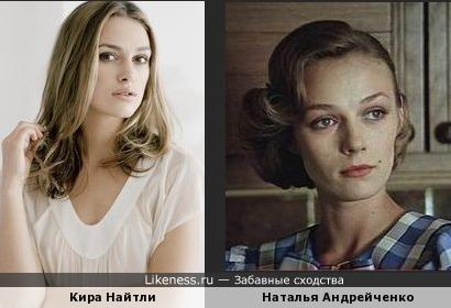 Кира Найтли очень похожа на Наталью Андрейченко (из Мери Поппинс)