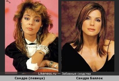 Сандра (певица) и Сандра Баллок (актриса)