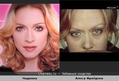 Мадонна похожа на Алису Фрейндлих