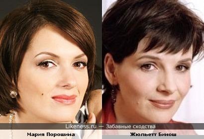 Мария Порошина похожа на Жюльетт Бинош