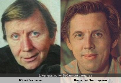 Юрий Чернов похож на Валерия Золотухина