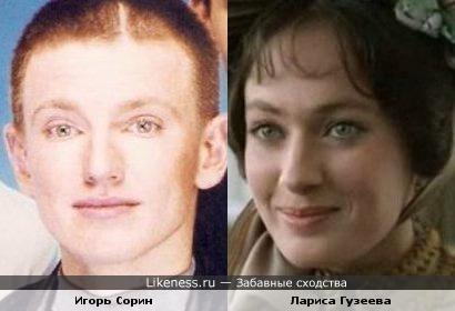 Игорь Сорин похож на Ларису Гузееву