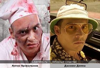 Антон Привольнов похож на Джонни Деппа