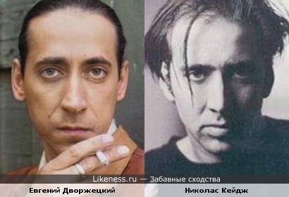 Евгений Дворжецкий похож на Николаса Кейджа