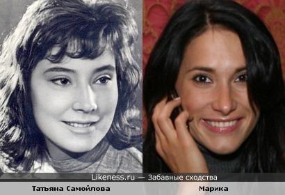 Татьяна Самойлова похожа на Марику