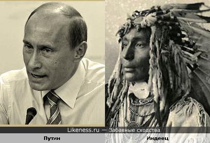 Путин - Индеец!