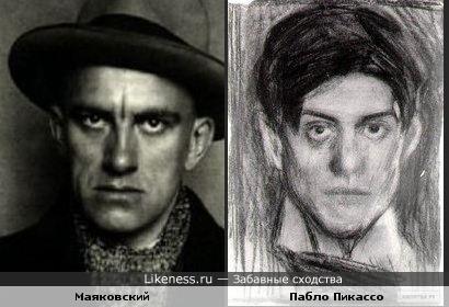 Автопортрет Пикассо и Маяковский