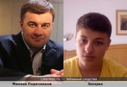 Михаил Пореченков похож на видеоблогера Захарку
