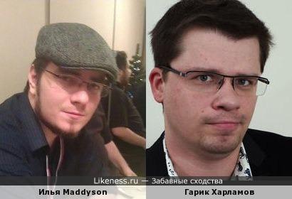 Илья Maddyson в очках похож на Гарика Харламова