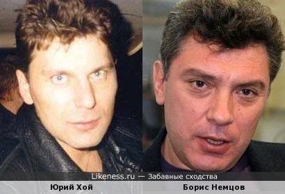 Юрий Хой похож на Бориса Немцова