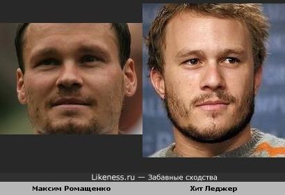актер Хит Леджер похож на футболиста Ромащенко