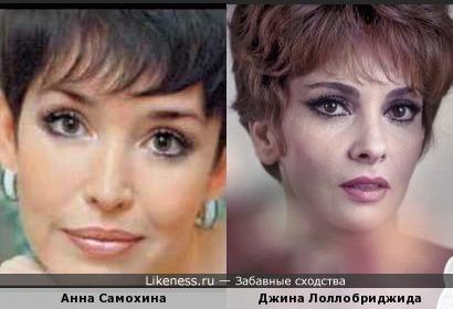 Анна Самохина похожа на Джину Лоллобриджиду