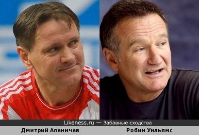 Дмитрий Аленичев похож на Робина Уильямса