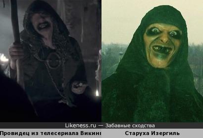 Старуха Изергиль похожа на Провидца из телесериала Викинги
