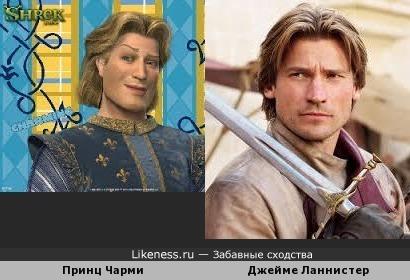 Принц из Шрека похож на Ланнистера