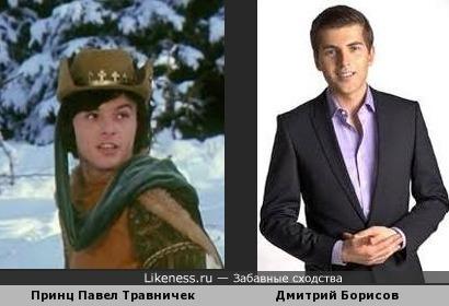 Дмитрий Борисов- принц для Золушки