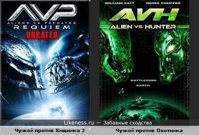 постер AvH похож на постер AvP