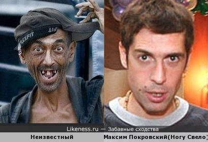 Максим Покровский похож на Неизвестного