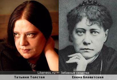 Татьяня Толстая похожа на Елену Блаватскую