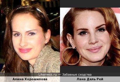 Алина Хорошилова похожа на Лану Дель Рей