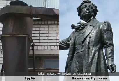 Труба похожа на памятник