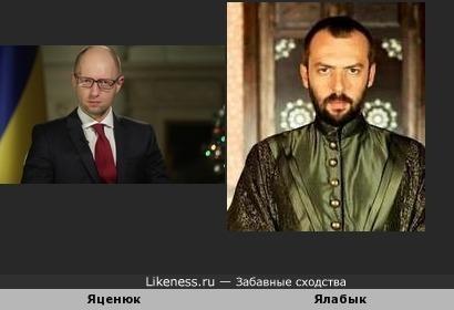 Яценюк вс Ялабык