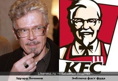 Лимонов похож на значок KFC