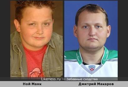 Ной Манк похож на Дмитрия Макарова