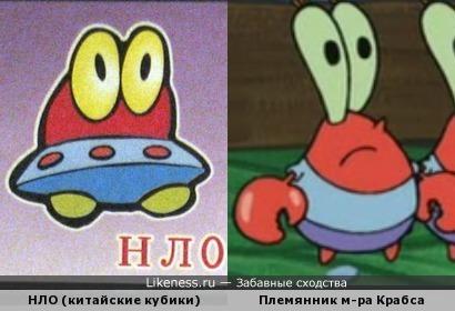 """НЛО из китайских кубиков """"Интеллект"""