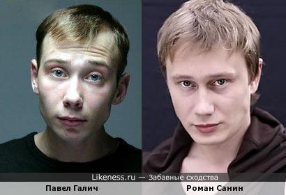 Павел Галич и Роман Санин чем-то похожи