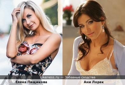Елена Пищикова чем-то похожа на Ани Лорак