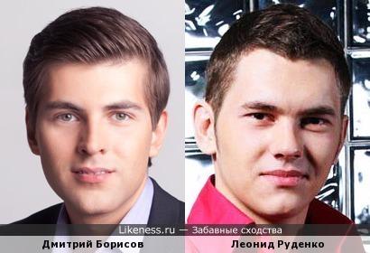 Дмитрий Борисов и Леонид Руденко чем-то похожи
