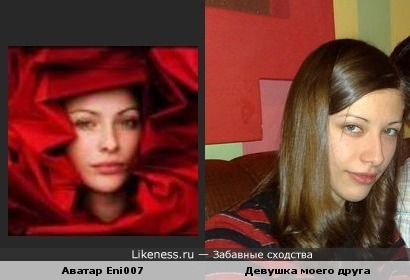 Аватар Eni007 похож на девушку моего друга