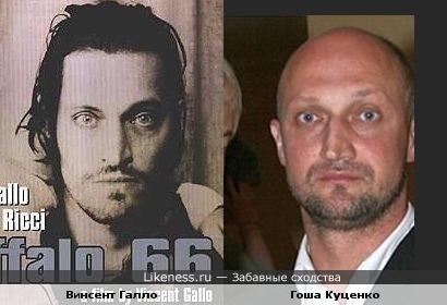 Винсент Галло похож на Гошу Куценко
