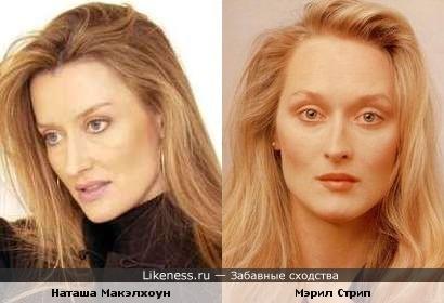 Наташа Макэлхоун и Мэрил Стрип (в молодости)